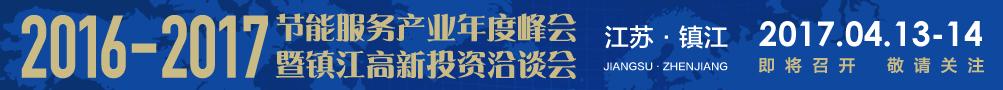 2012中国节能服务产业年度峰会